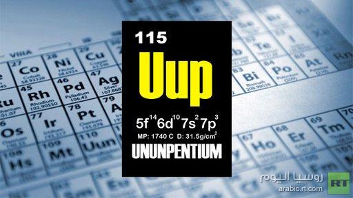 جدول منديلييف للعناصر الكيميائية يستكمل بعنصر رقم 115