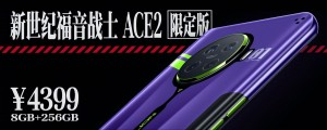 إصدار إيفا المحدود: Oppo Ace2