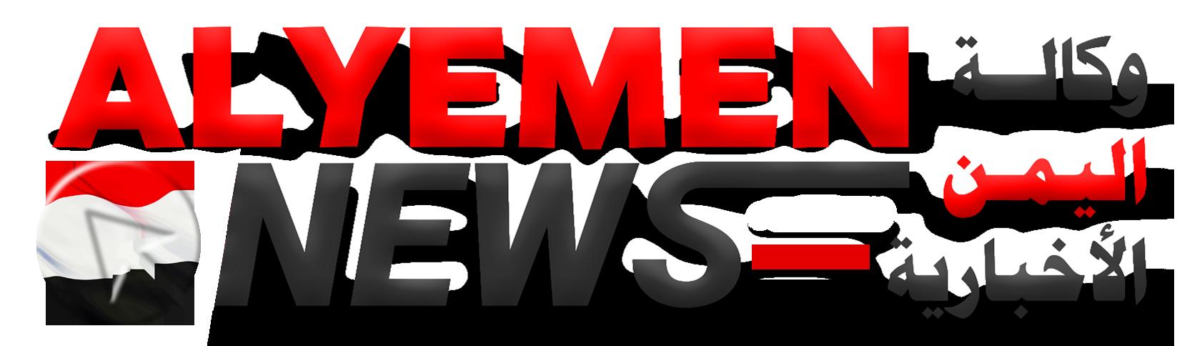وكالة اليمن الأخبارية