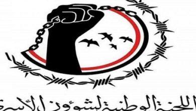 صورة اليمن.. لجنة شؤون الأسرى تتلقى دعوة أممية لحضور جولة مفاوضات جديدة